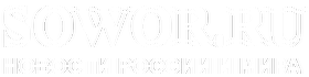 Sowor.ru — Новости России и Мира сегодня